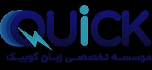 موسسه تخصصی زبان کوییک - آموزش تضمینی زبان از مبتدی تا پیشرفته