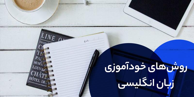 معرفی روشهای خودآموزی زبان انگلیسی